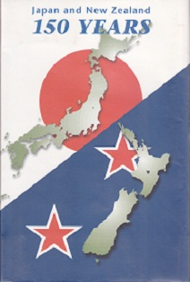 Secondhand Used Book - JAPAN AND NEW ZEALAND 150 YEARS edited by Roger Peren